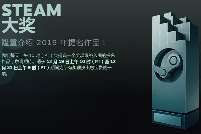 """<b>大切诺基论坛2019""""Steam大奖""""提名更新 12月20日开</b>"""