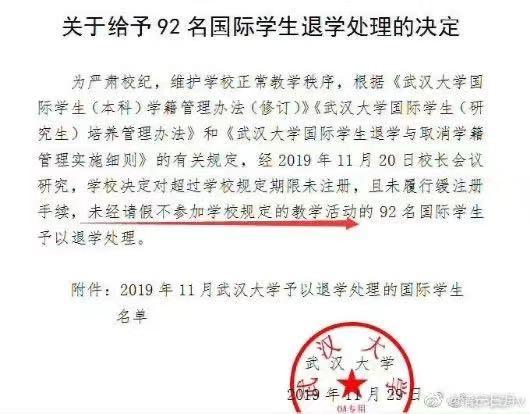 武汉大学清退92名外国留学生!曾