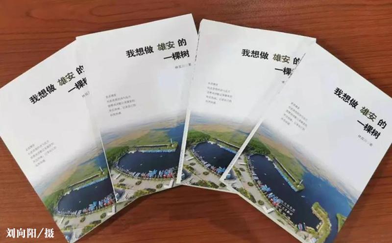 林双川诗集《我想做雄安的一棵树》出版