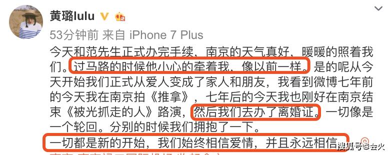 知名演员黄璐离婚!相恋7年去年办婚礼,领完离婚证夫妻还牵手?