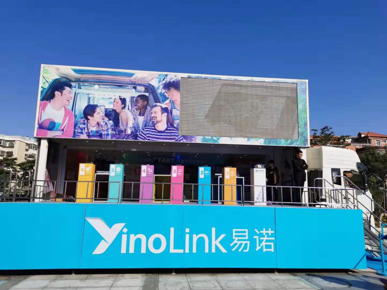 YinoLink跨境电商出海嘉年华