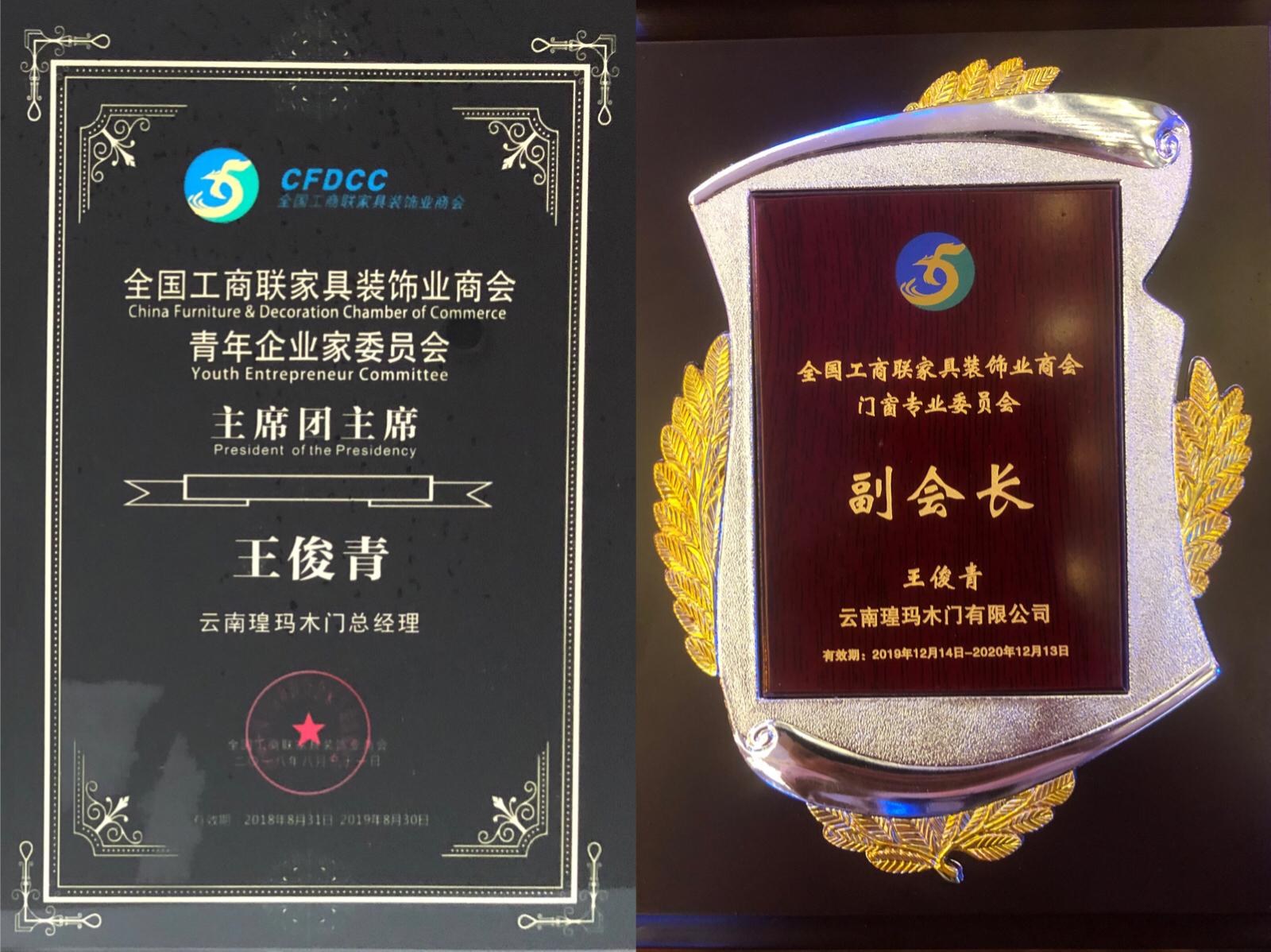 礼赞新中国70华诞丨瑝玛再度荣获多项至上荣誉