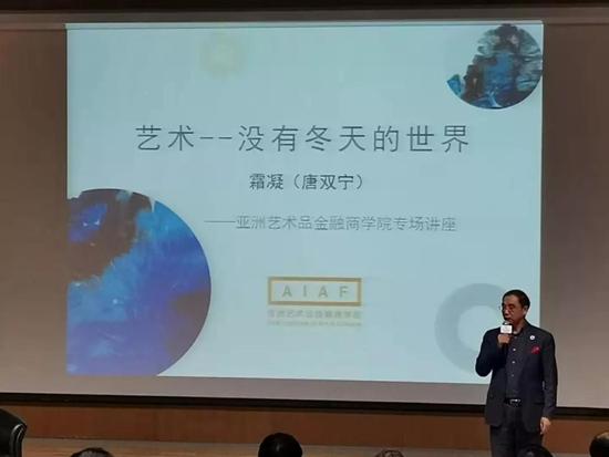 原中国银监会副主席唐双宁先生为亚洲艺术品金融商学院作专场讲座