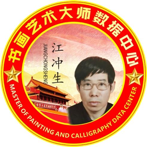 2019华人书画艺术年度人物—江冲生