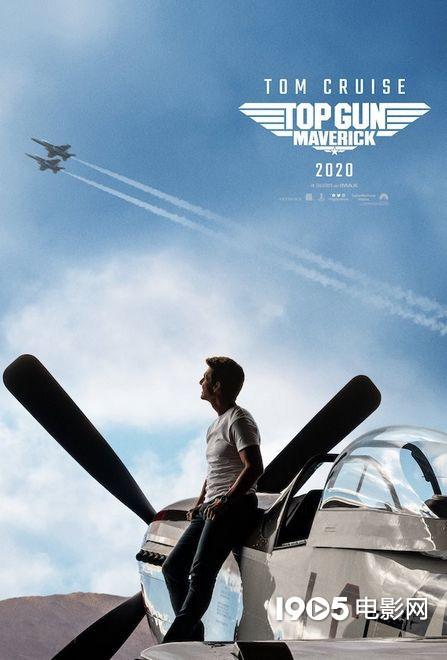 《壮志凌云2》曝光海报 阿汤哥与飞机形影不离