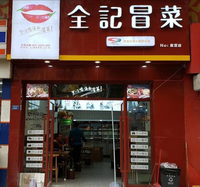 五年加盟200家店,解码火锅冒菜串串香加盟全记冒菜全国连锁的经营
