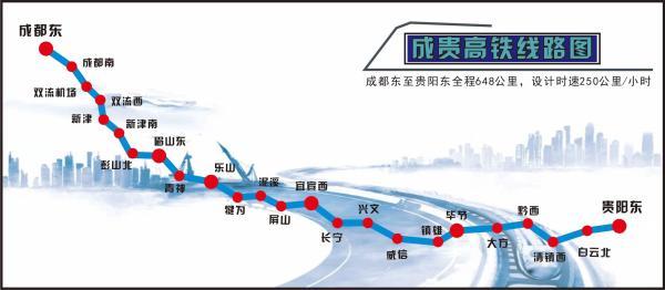 成贵高铁全线开通运营,系世界第一条山区高速铁路