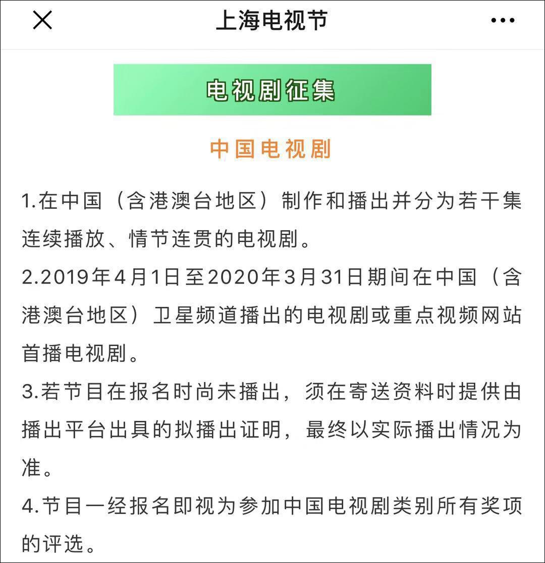 明年起网剧可参评上海电视节白玉兰奖