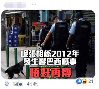 乱港分子发文煽动仇警 同党都看不下去了:快删了吧