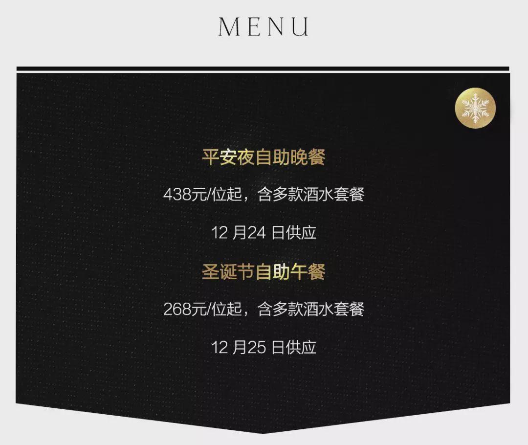 魔都2019圣诞大餐超强合集,浪漫值、仪式感一个都不缺!
