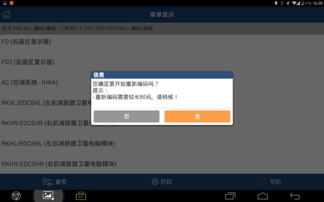 2011款宝马F系列避震模块设码操作方法