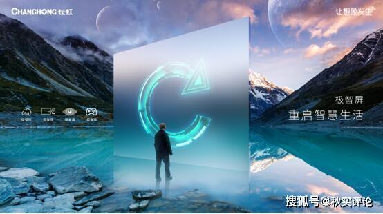<b>秋实财经:2019年度世界品牌500强出炉 长虹排名再次攀升</b>