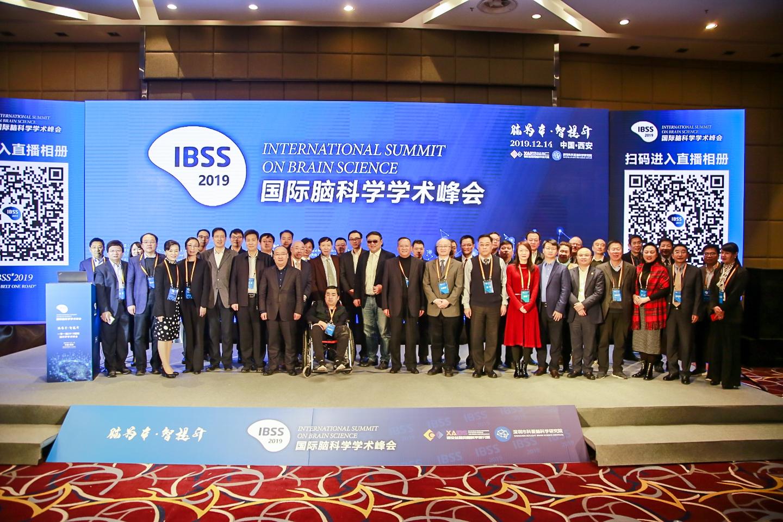"""脑为本 智提升——""""一带一路""""2019国际脑科学学术峰会在西安举行"""
