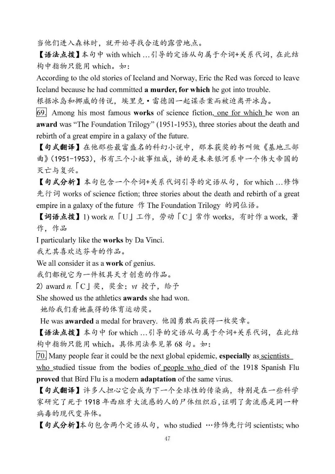 英语句子成分课后反思