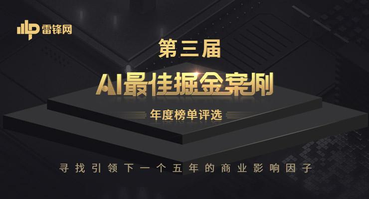 雷锋网 2019「AI 最佳掘金案例年度榜单」正式揭晓