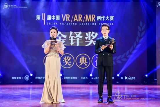 """""""金铎奖""""揭晓!第四届中国VR/AR/MR创作大赛颁奖典礼在京举办"""