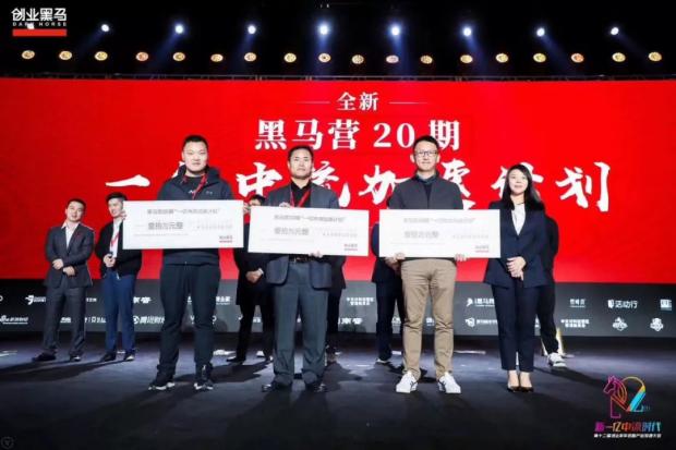 """趣学车入选""""2019黑马TOP100新一亿中流""""榜单"""