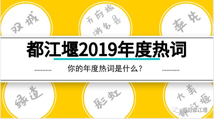 叮!2019都江堰十大热词已送达,请点击~