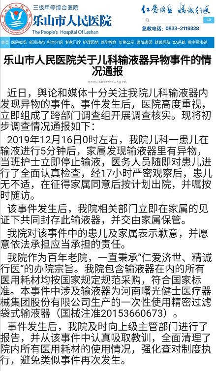 四川乐山一幼儿输液管发现疑似有虫,医院致歉并愿意承担责任