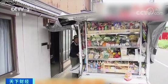 """家门口就能购物!日本""""移动超市"""":商品比超市贵6角"""