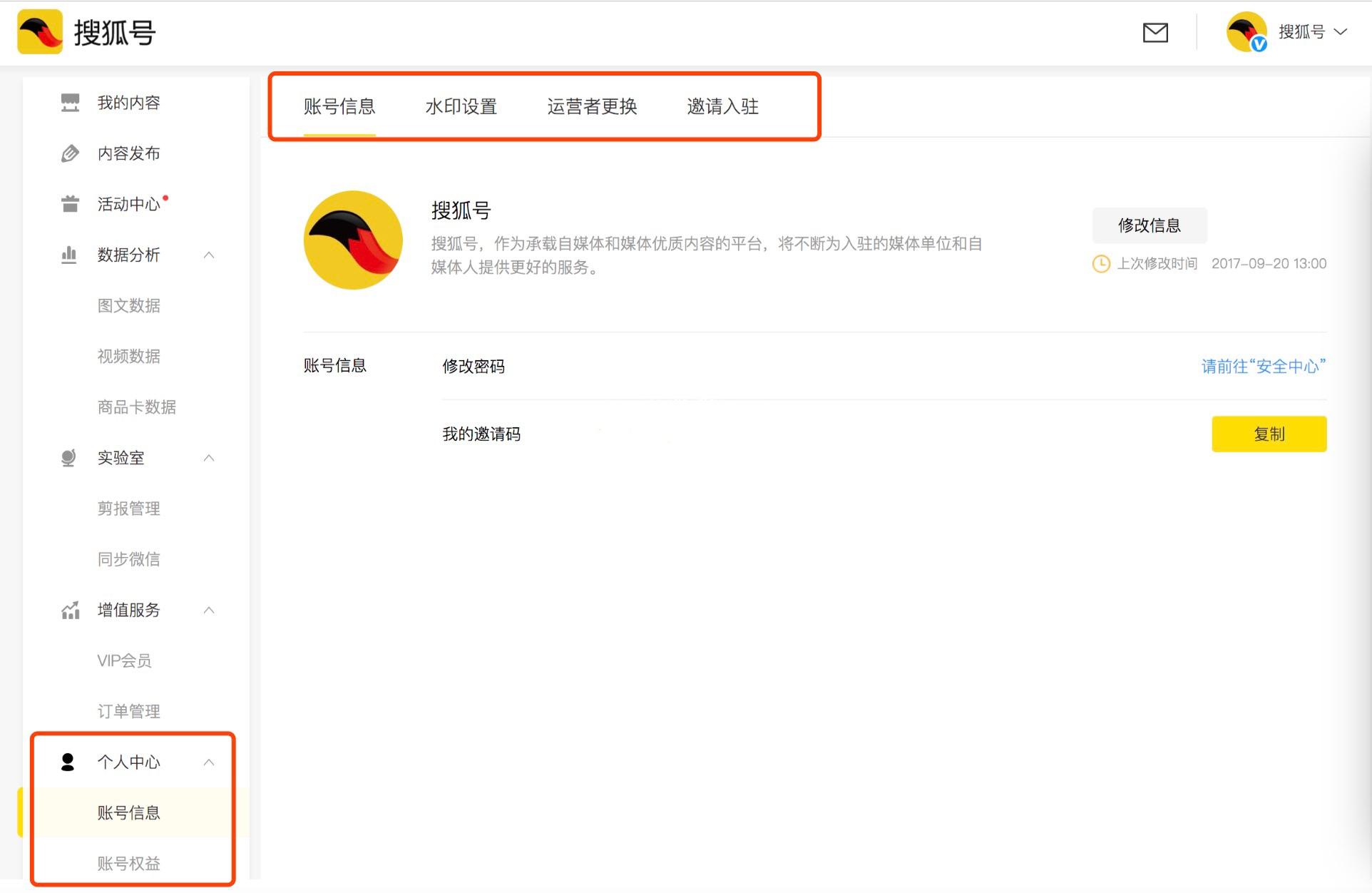 <b>【公告】搜狐号后台改版上线!还不会用?赶紧戳进来</b>