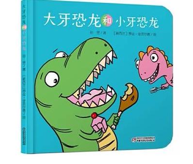 宝宝地带绘本+《乐悠悠启蒙图画书系列大牙恐龙和小牙恐龙(0-4岁)》发布试读