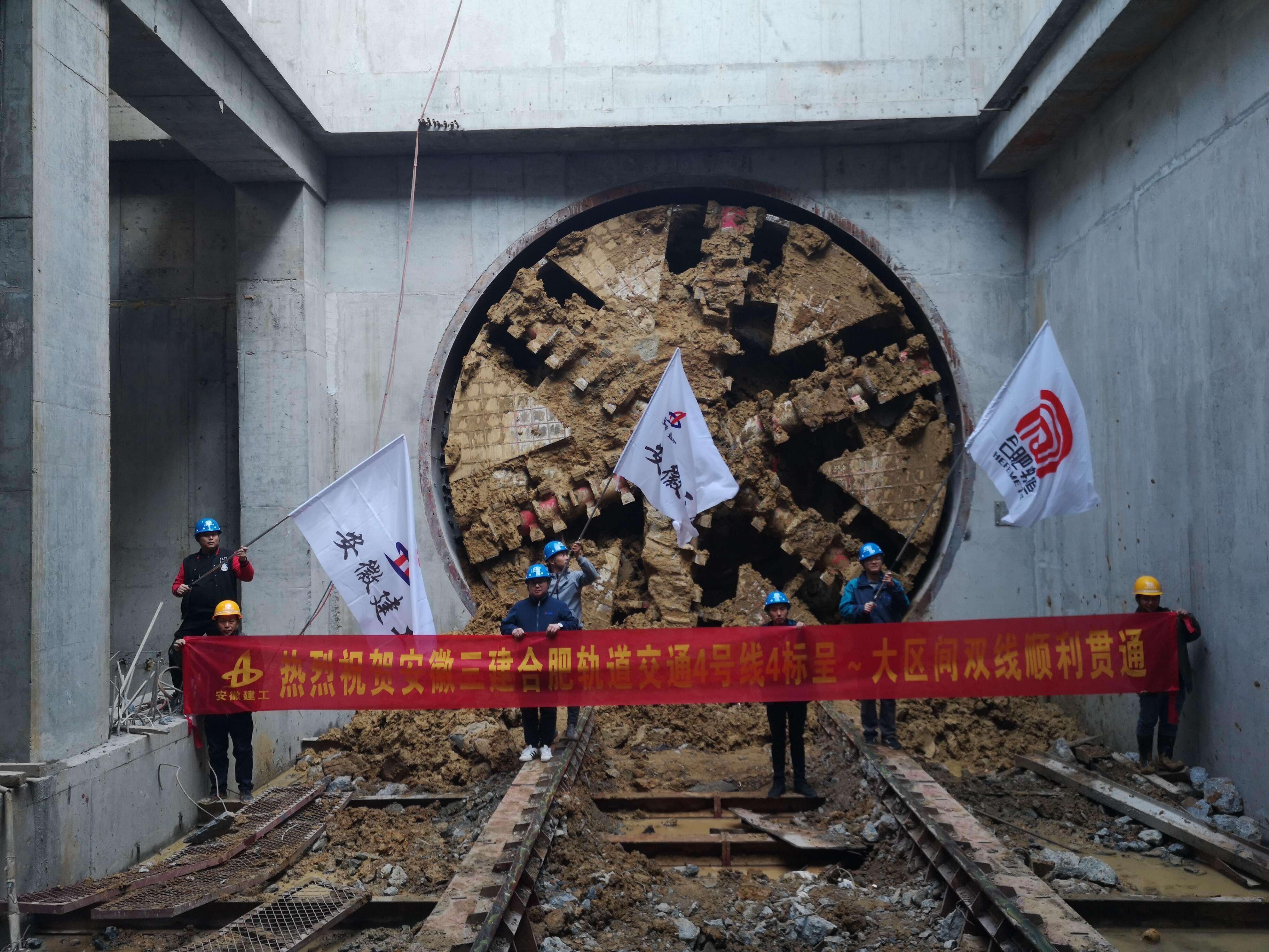 合肥市轨道交通4号线呈大区间隧道双线贯通