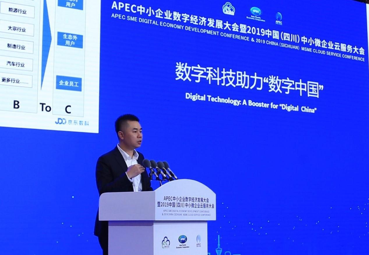 京东数科谢锦生:数字科技与实体产业将深度融合