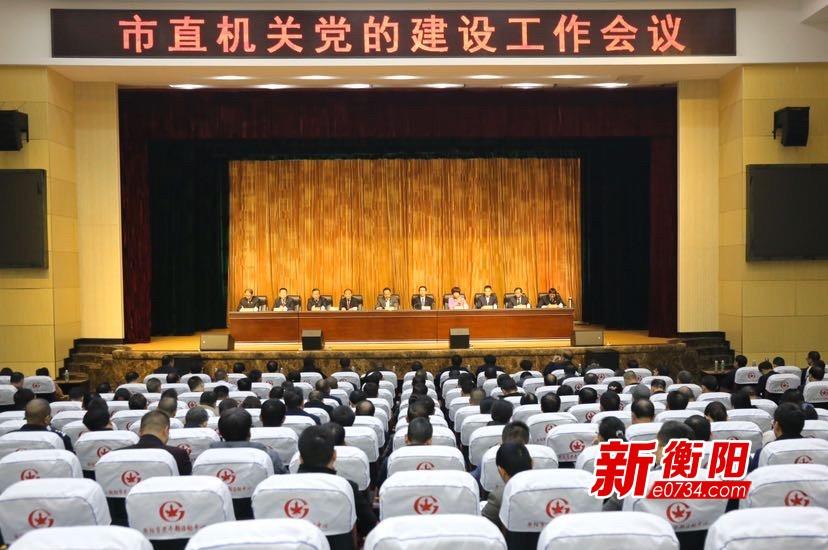 郑建新:努力建设对党绝对忠诚、人民群众满意的模范机关