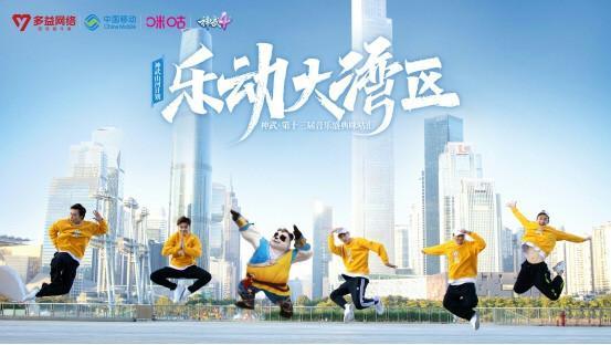文创新活力 多益网络引全球首场5G+沉浸式音乐盛典落地广州