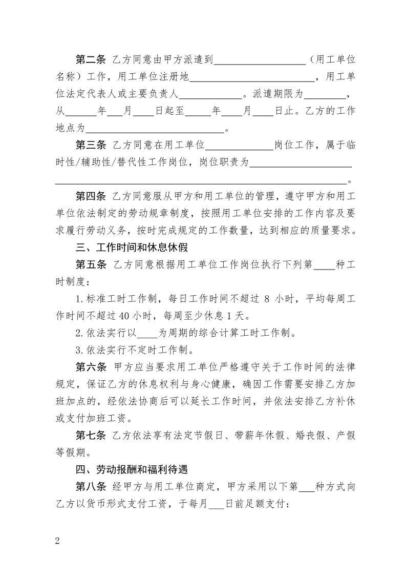 砖厂劳动合同范本.doc - 淘豆网