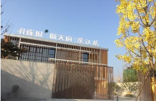 孔雀城航天府,用建筑温度创造美好生活