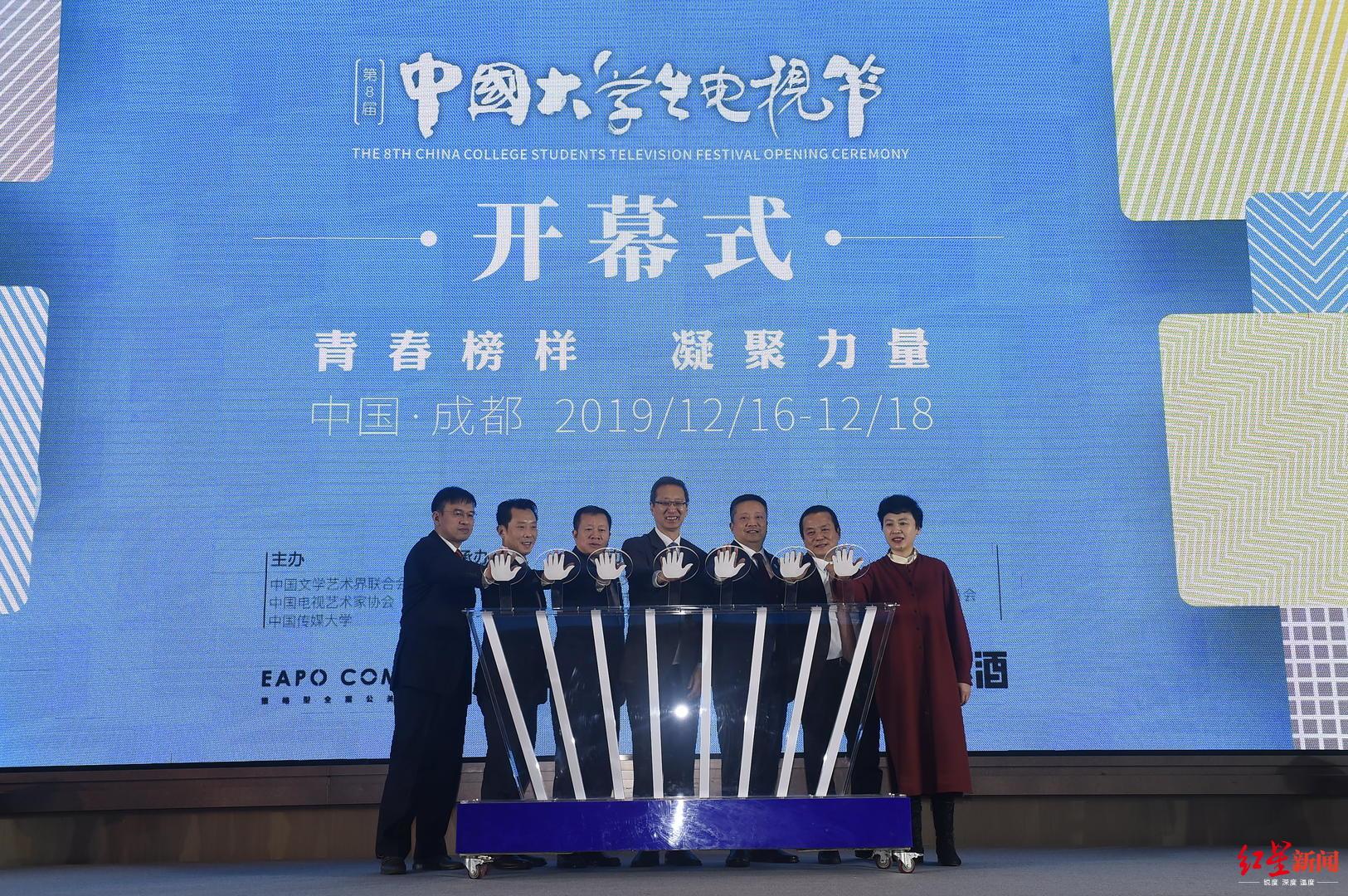 第八届中国大学生电视节今日开幕,将连续3年落户成都