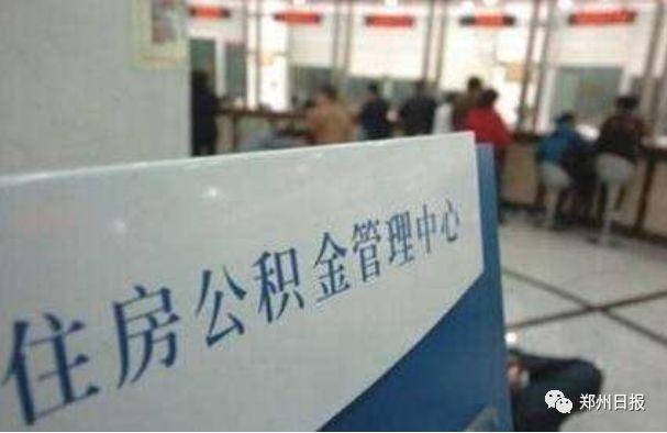 速看!郑州公积金新政细则出台,你想知道的都在这里!