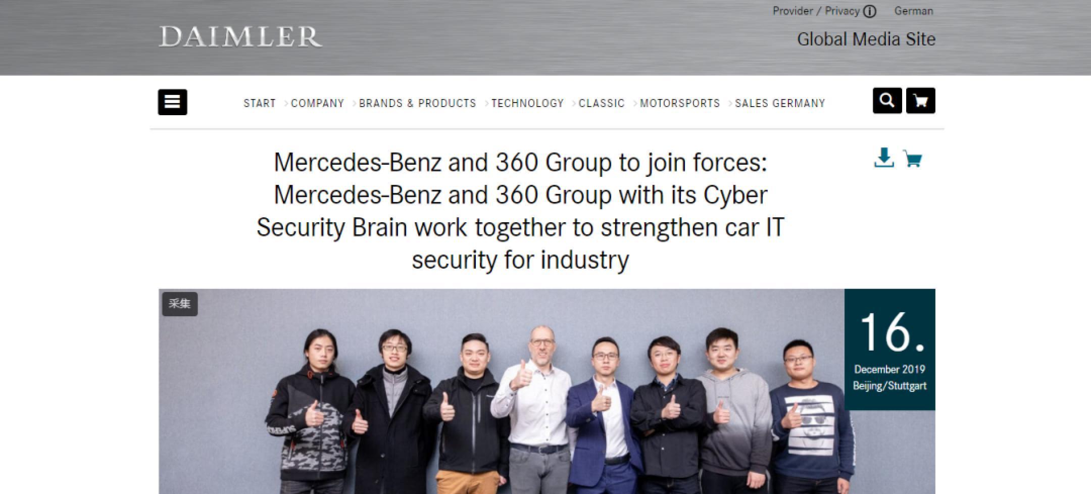 """360成奔驰全球首个科技合作伙伴,网络安全将成汽车""""标配?"""""""