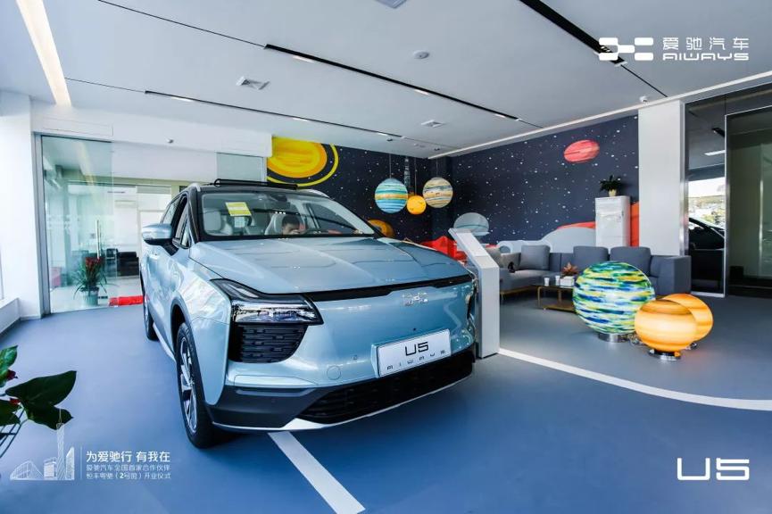爱驰汽车首家体验店广州开业,打造差异化创新渠道形态