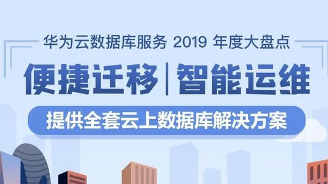 年末回顾|2019华为云数据库服务年度大盘点来了!