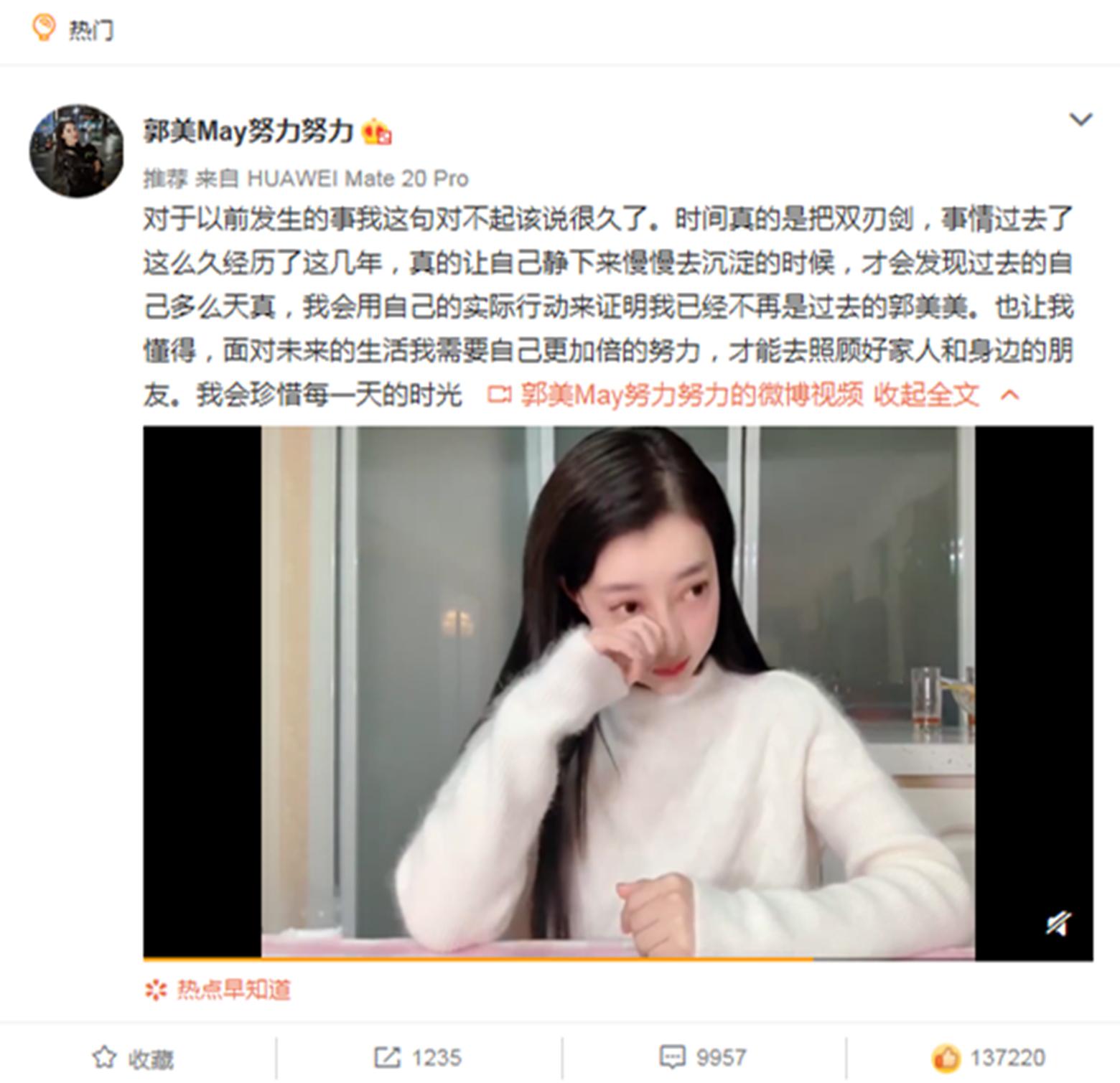 郭美美發布道歉視頻,承認當年的錯誤,哭泣懇求大家原諒