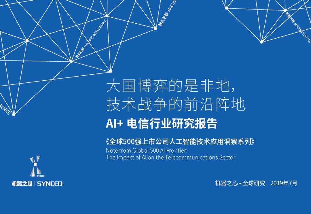 大国持续博弈,人工智能正在成为通信行业后5G时代焦点 | 500强系列报告