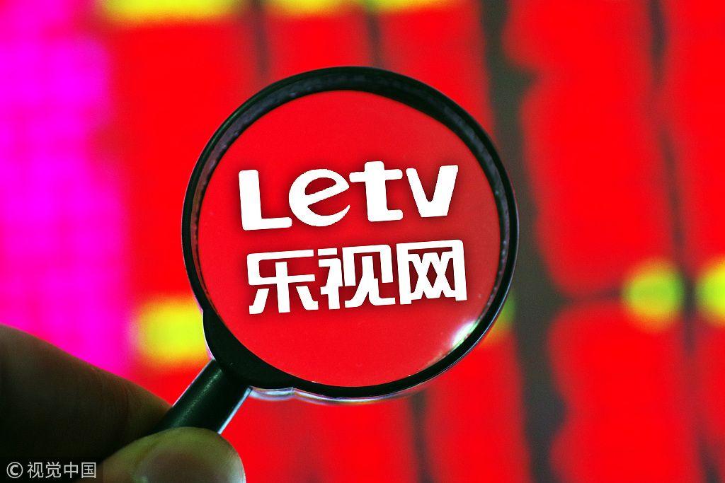 乐视网临时股东会:刘延峰称若退市将在三板市场继续经营