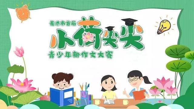 """首届""""小荷尖尖""""青少年新作文大"""