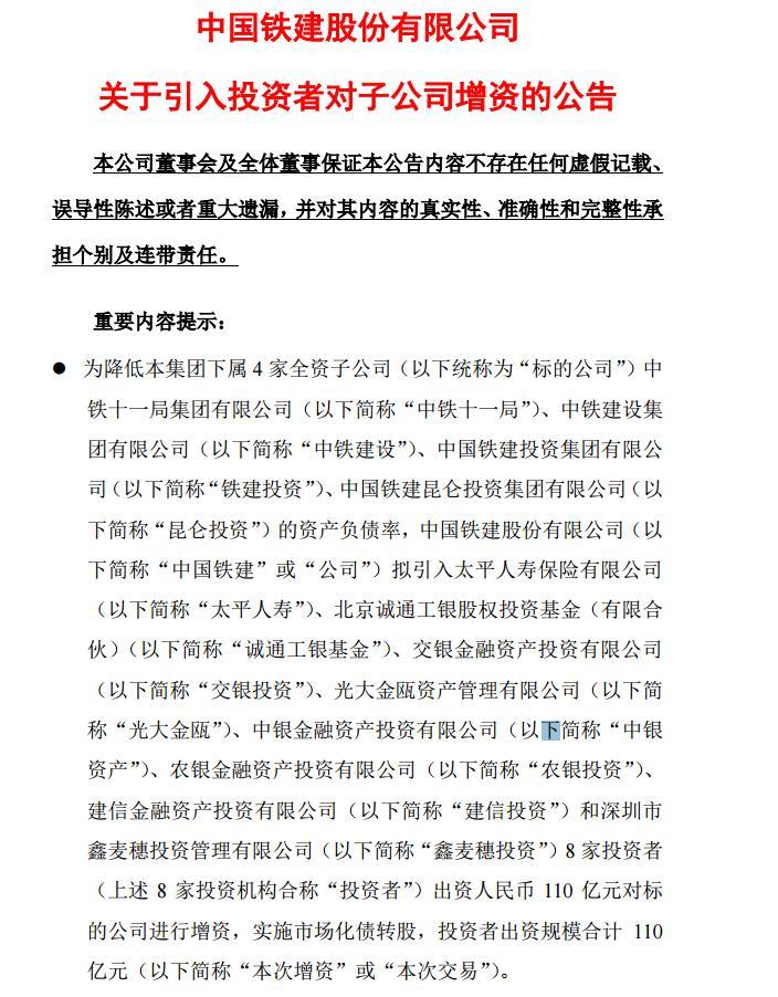 中国铁建:拟引太平人寿等8家战投增资4家子公司110亿元