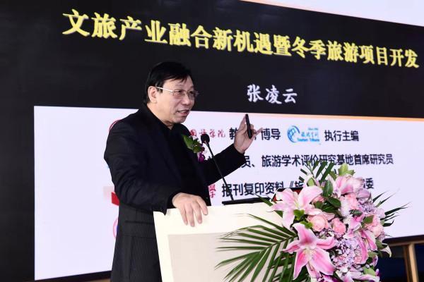 首届中国温泉康养(本溪)高峰论坛成功举办