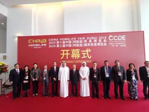 国内11个省市近1100家企业参展  2019中国(阿联酋)贸易博览会在迪拜开幕