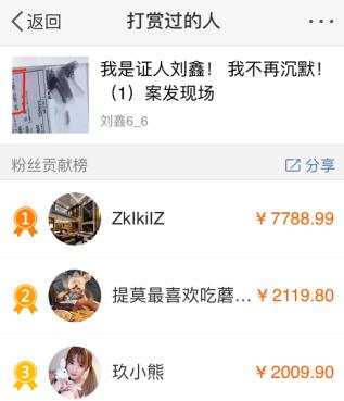社会篇丨女儿遇害3年后,江歌妈妈还在受苦,刘鑫却变成刘暖曦,在网上赚钱