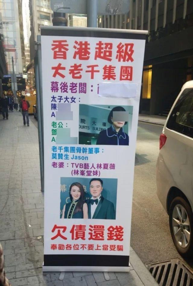 <b>32岁前TVB花旦身家20亿金融才俊老公被人贴照片追债 发声明澄清</b>