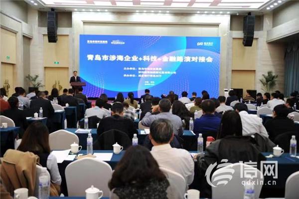 青岛搭建企业+科技+金融深度融合平台