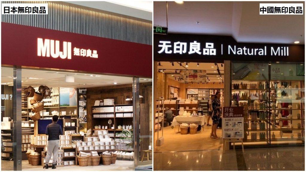 北京山寨公司起诉日本无印良品胜诉