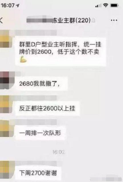 突发!深圳一小区暂停网签,半月狂涨300万坐庄抬价系统崩塌!
