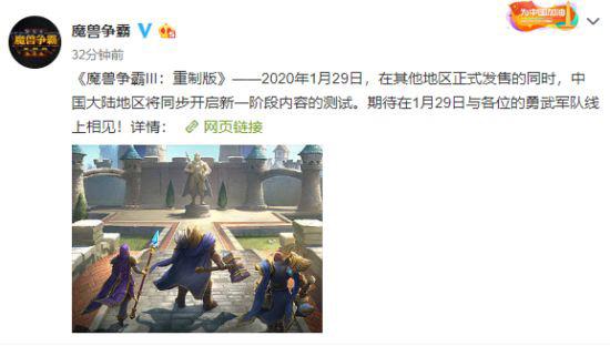 《魔兽争霸3:重制版》延期明年1月29日发售